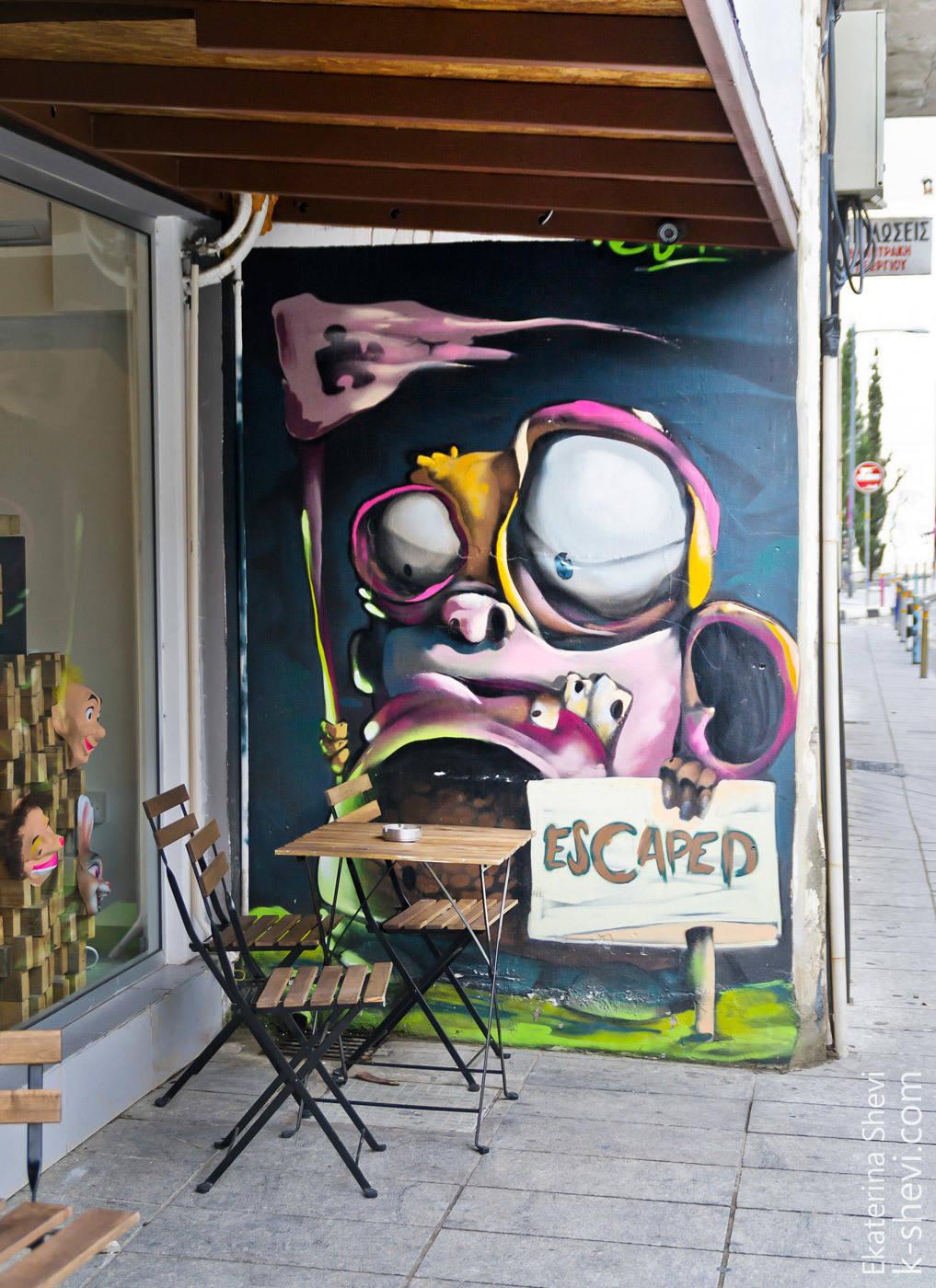Говорят, что «Настоящий» стрит-арт тот, где авторы попадают своей идей в «яблочко». (в прочем, эта мысль подходит для любого вида искусства...) В Лимассоле, в старом городе, действительно «Настоящий» стрит-арт.
