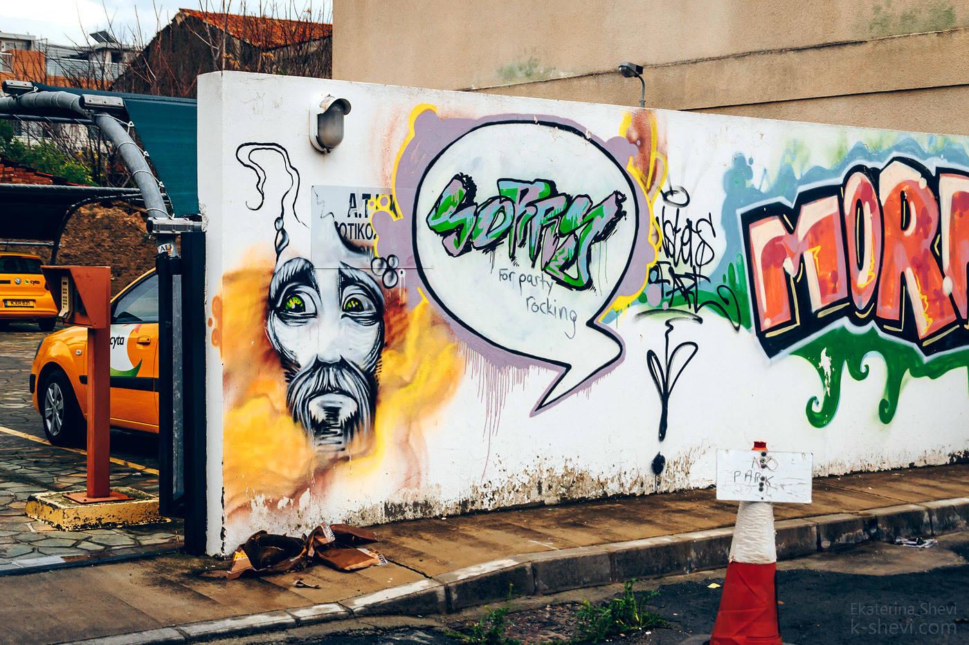 Уличная живопись уже давно уже перестала быть признакои нищих гетто и стала настоящим искусством.