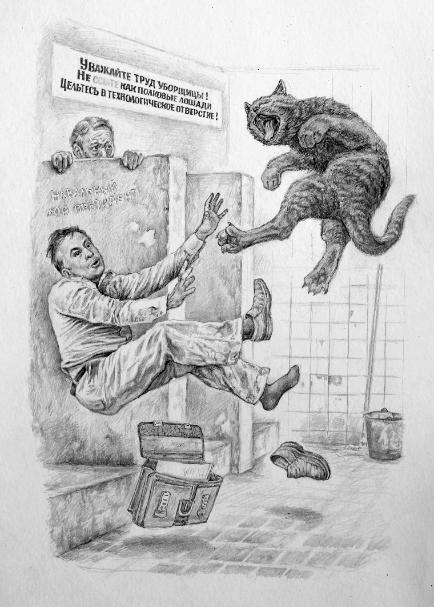 Замочили в туалете. Администратор Варьете Иван Савельевич Варенуха был избит в уборной, когда нёс в НКВД распечатку переписки с попавшим в Ялту Лиходеевым. В наказание за «ложь и хамство по телефону» , был превращён в вампира.