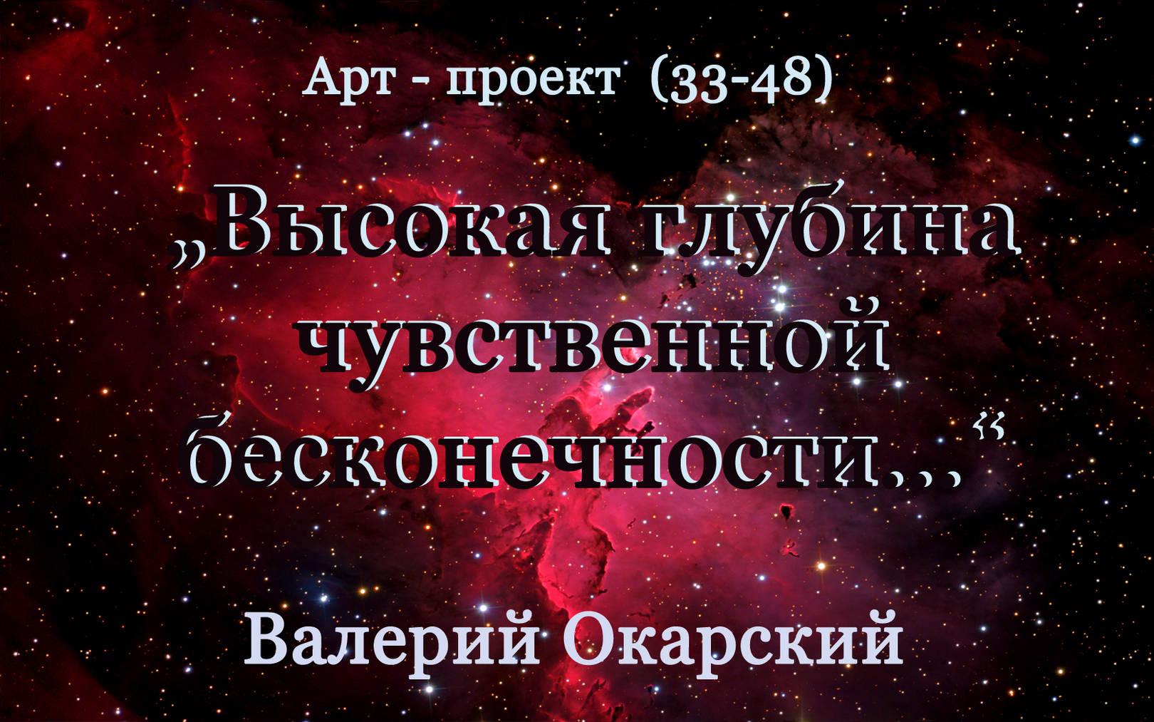 Арт - проект (часть - 3)