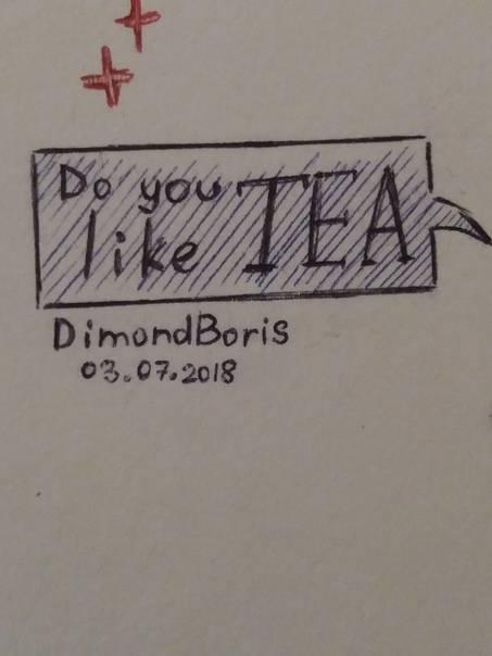 А вы любите чай?