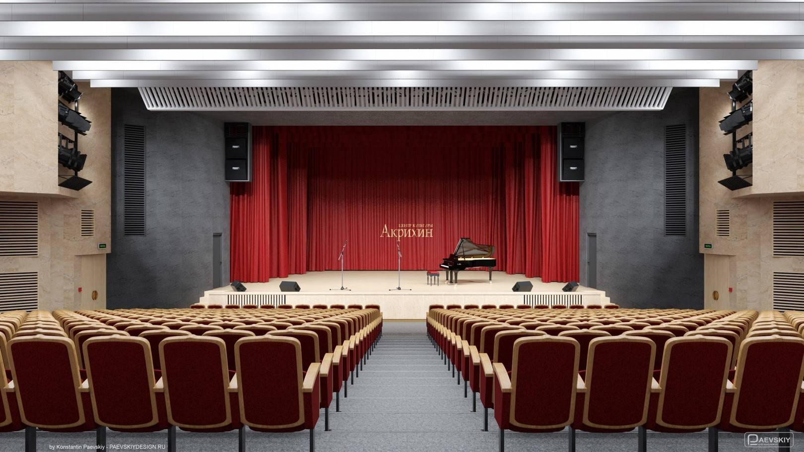 Зрительный - концертный зал