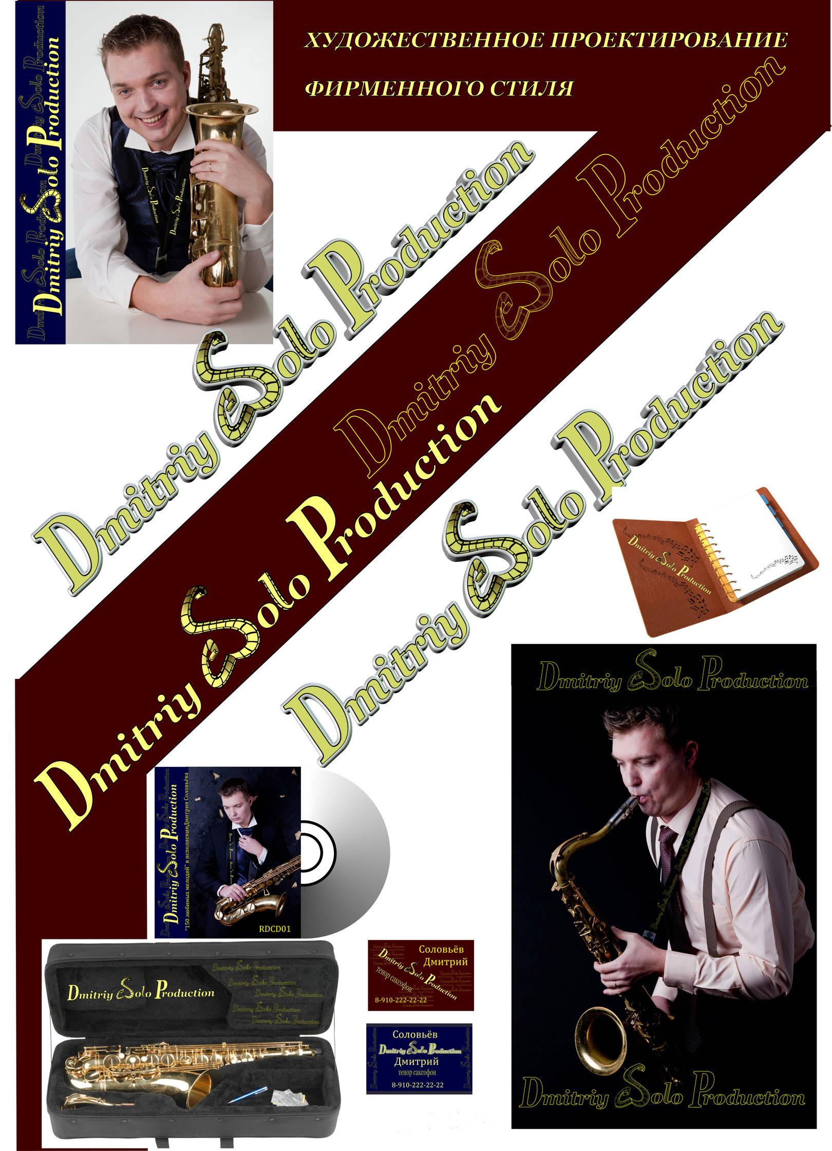 ФС для саксофониста