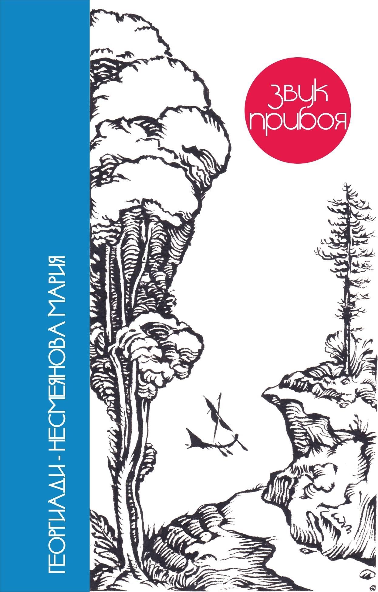 Обложка для сборника стихов