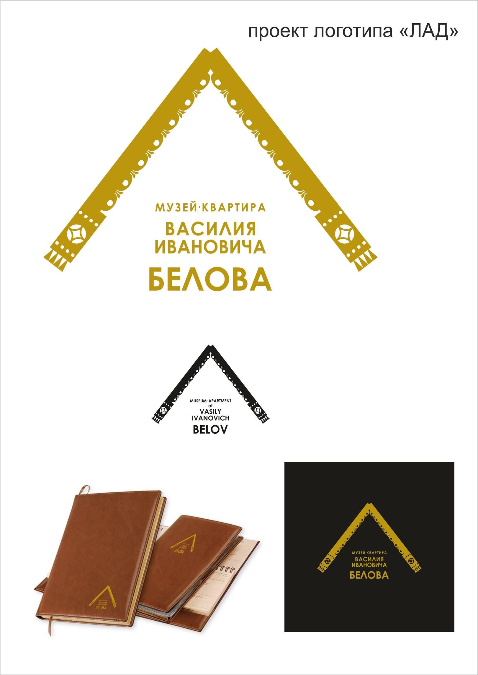 Логотип. Музей-квартира В.И. Белова. Вологда.