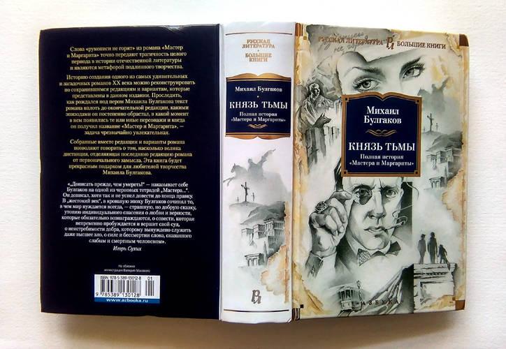 1 октября 2018 г. от  издательства,,Азбука,, (Санкт-Петербург) получены 2 авторских оригинала книг,,Князь тьмы,, на обложке которого размещена моя иллюстрация.Объём в 1120 страниц и весом фолианта=более 1 кг.Спасибо издательству за доставку книг в Латвию!