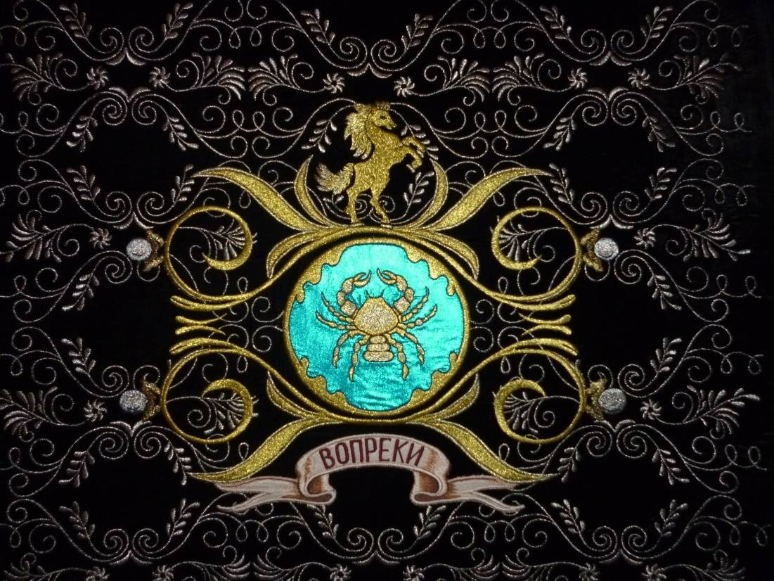 """Вышитый герб """"Вопреки"""".Вышивка по бархату гладью металлизированными нитками под """"золото""""и """"серебро"""". Размер:0,8м на 0,8м"""