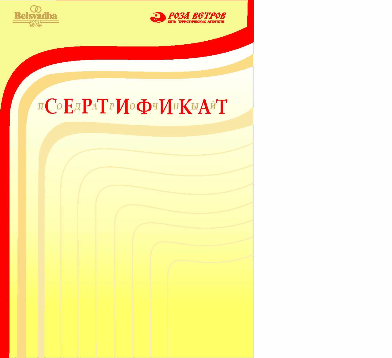 Сертификат для молодожёнов.