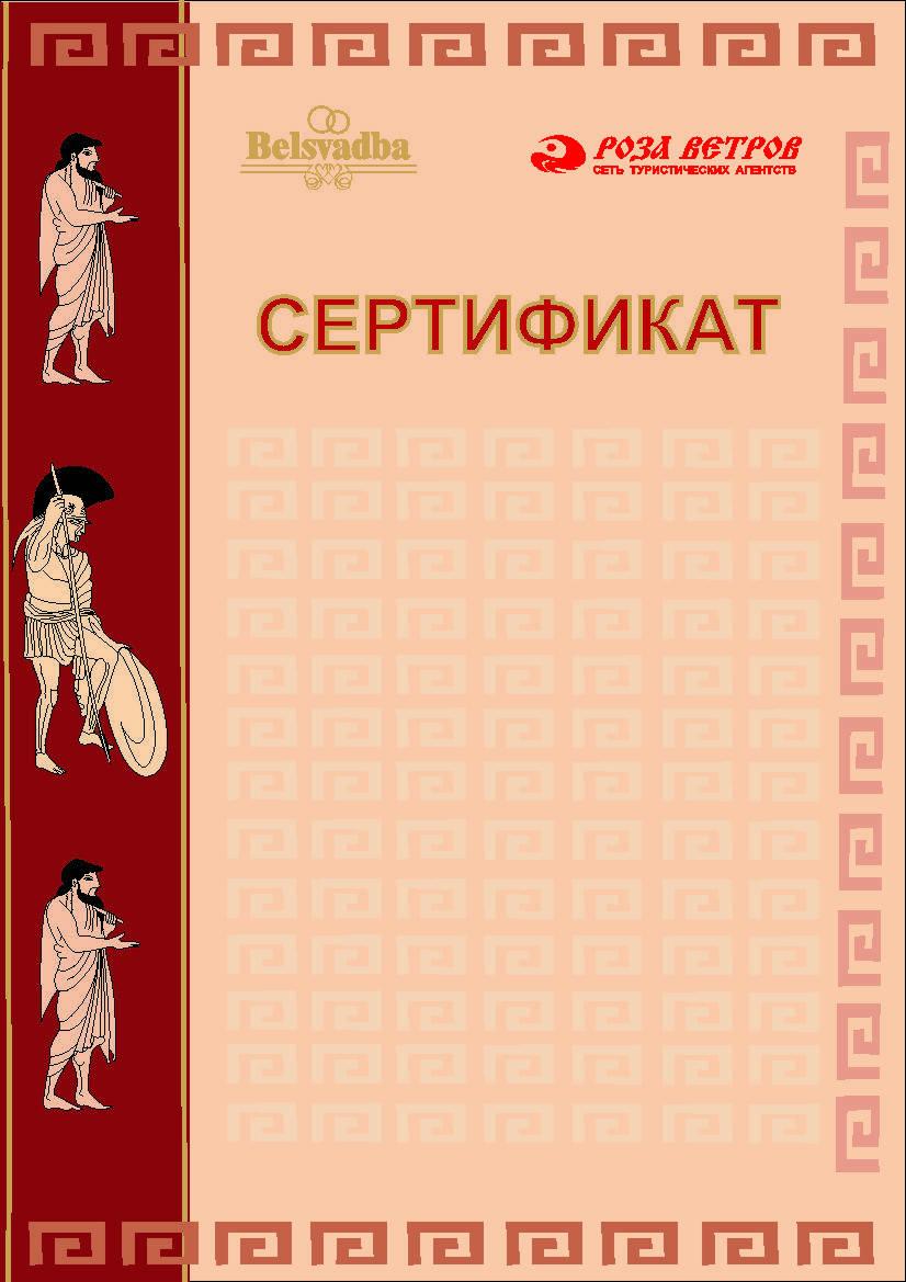 Сертификат для молодожёнов (поездка в Грецию).