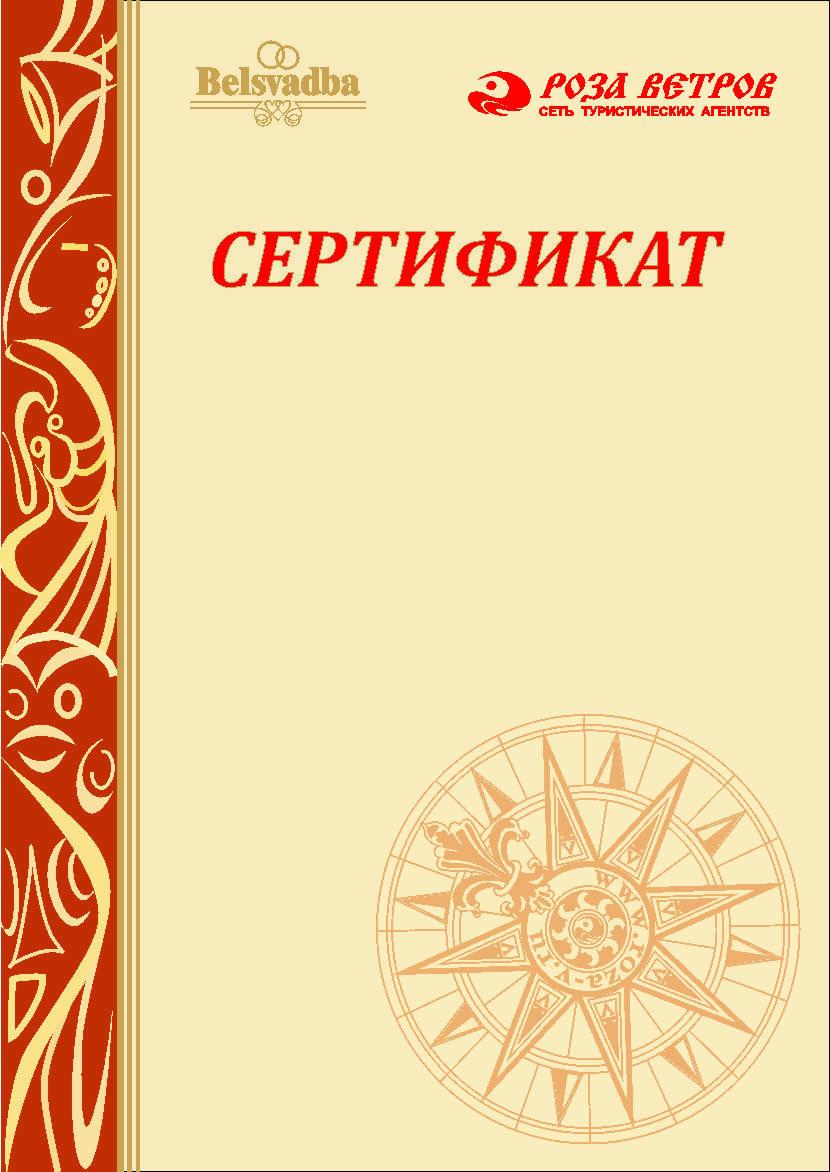 Сертификат для молодожёнов (кругосветное путешествие).