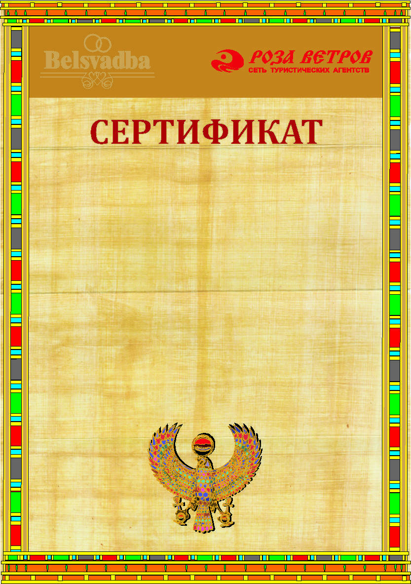 Сертификат для молодожёнов (поездка в Египет).
