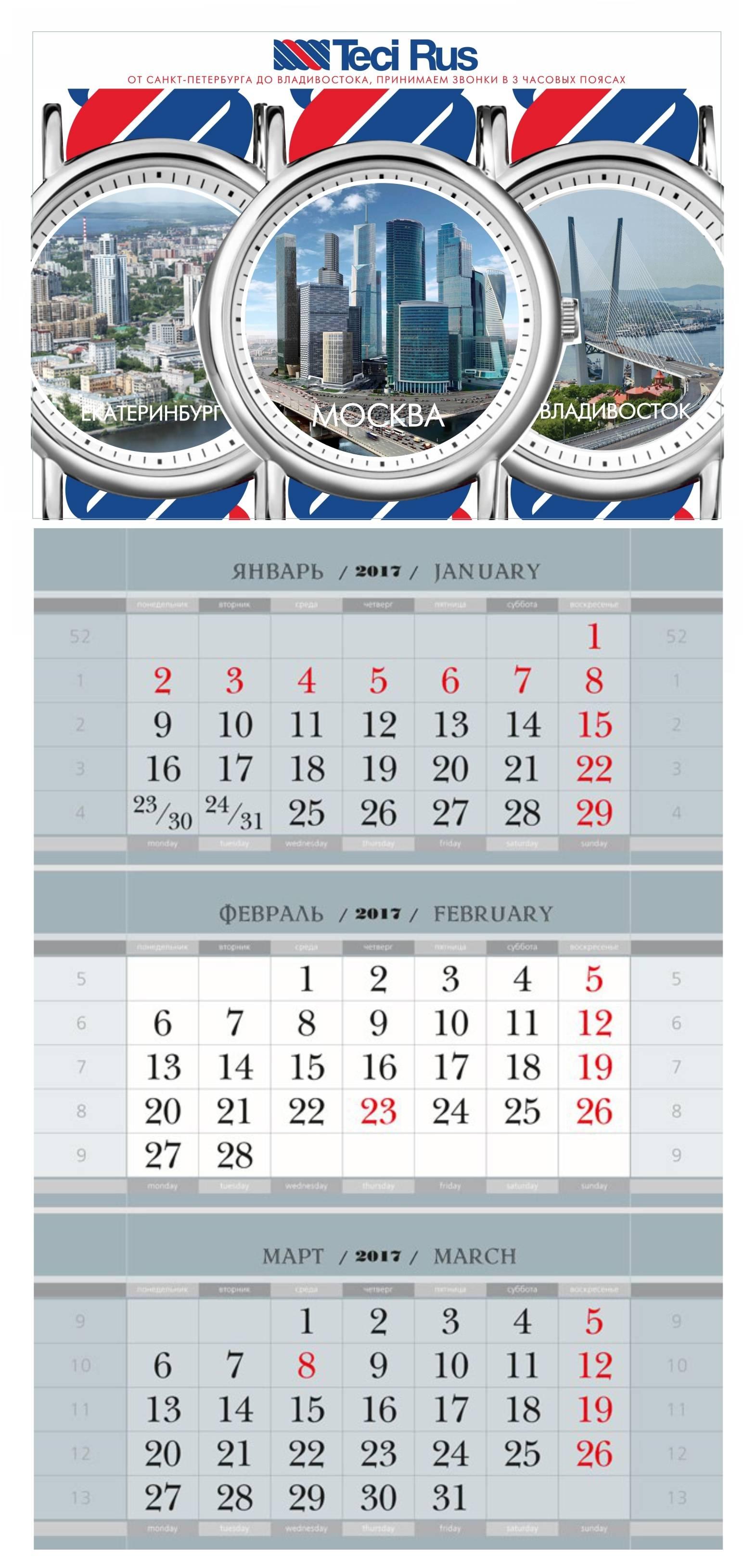 Календарь рекламный.  Вариант.
