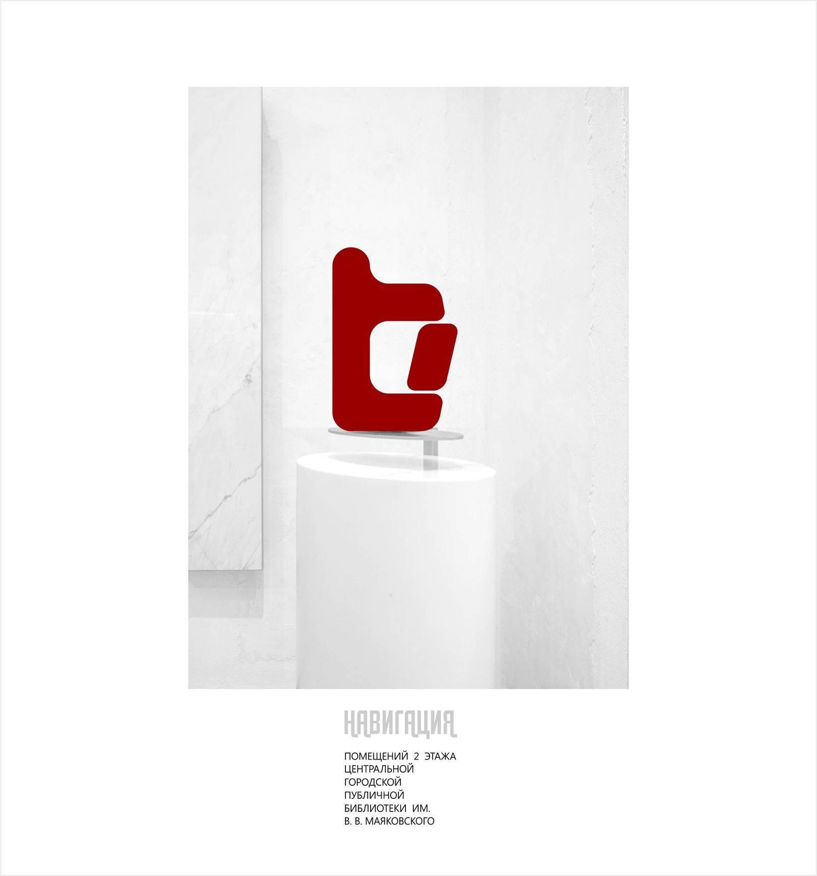 2018  СПб, лого  зал медиатеки  библиотеки им. В. Маяковского  © belyan.design.studio