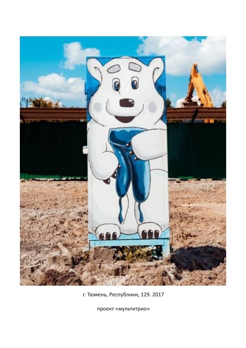 """Серия """"Три медведя"""""""