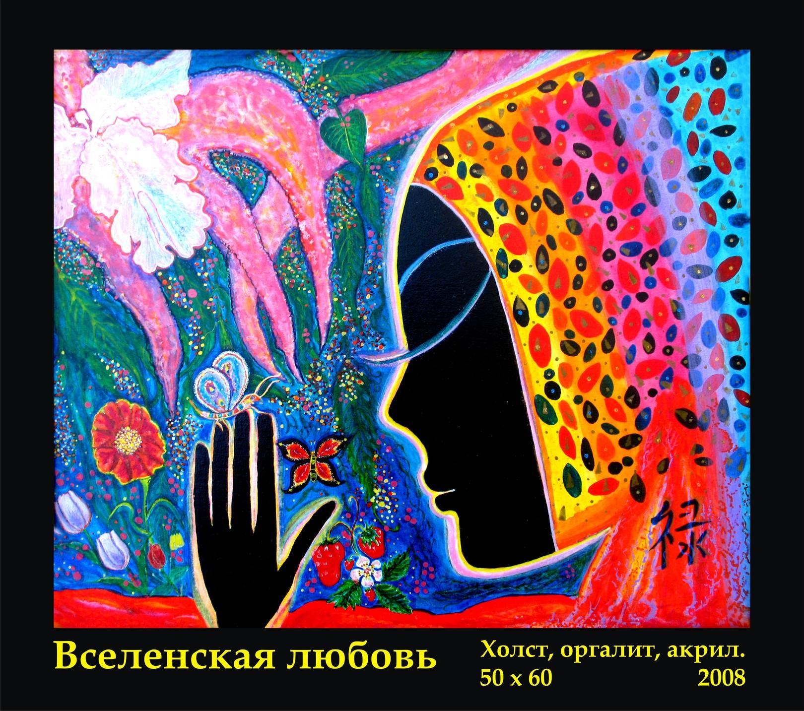 изобразительное искусство .Мир Добра и Света .