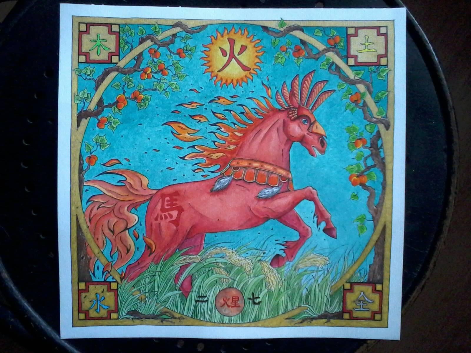 Огненный конь.Китайский Зодиак