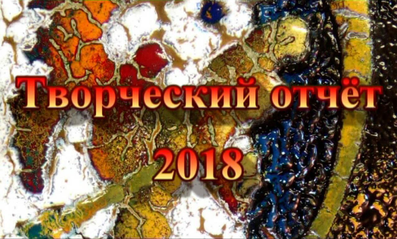 """""""Творческий отчёт - 2018"""" (II)"""