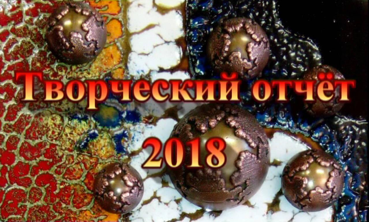 """""""Творческий отчёт - 2018""""(III)"""