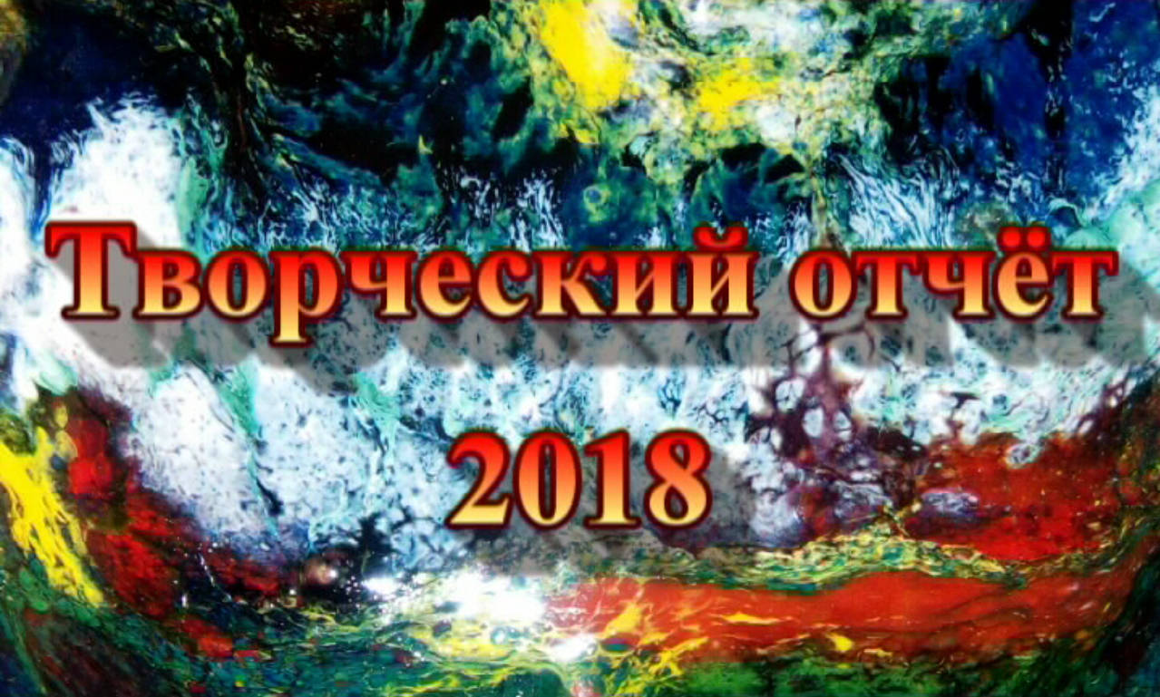 """""""Творческий отчёт - 2018"""" (IV)"""