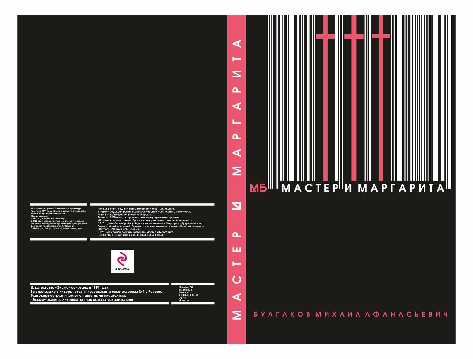 """Дизайн обложки книги """"Мастер и Маргарита """" М. Булгакова."""