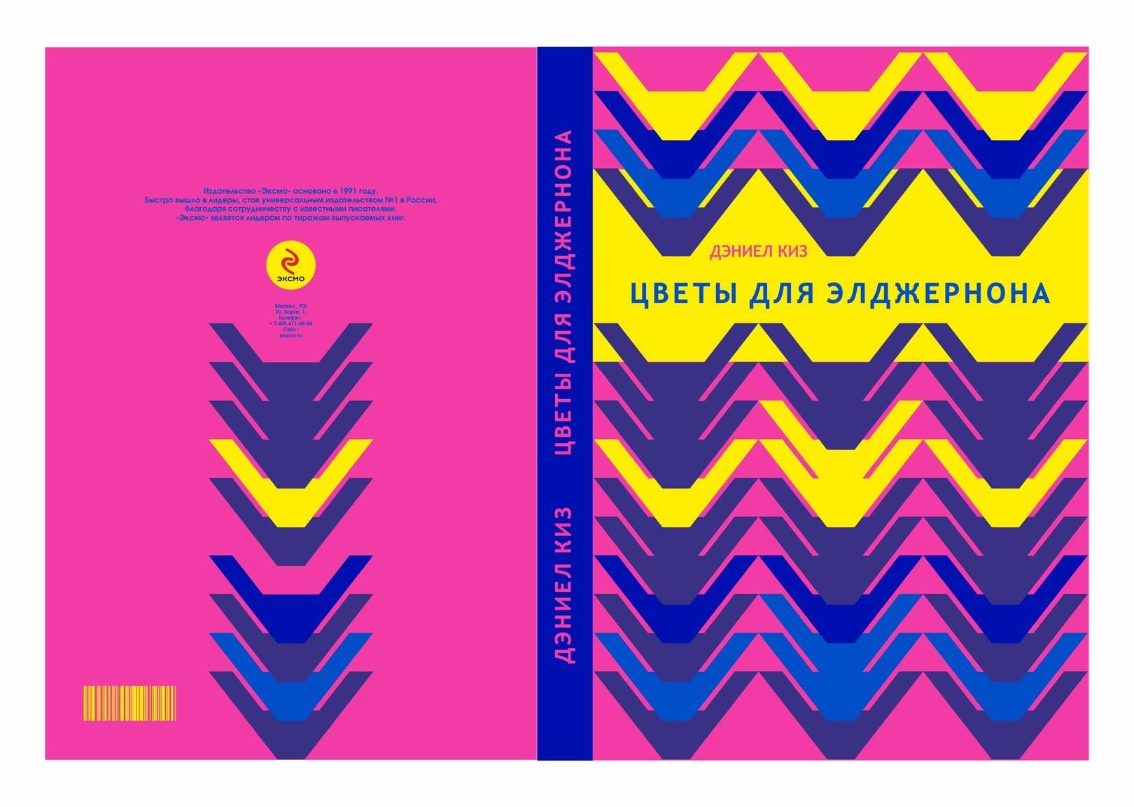 """Дизайн обложки книги Дэниела Киз """"Цветы для Элджернона""""."""