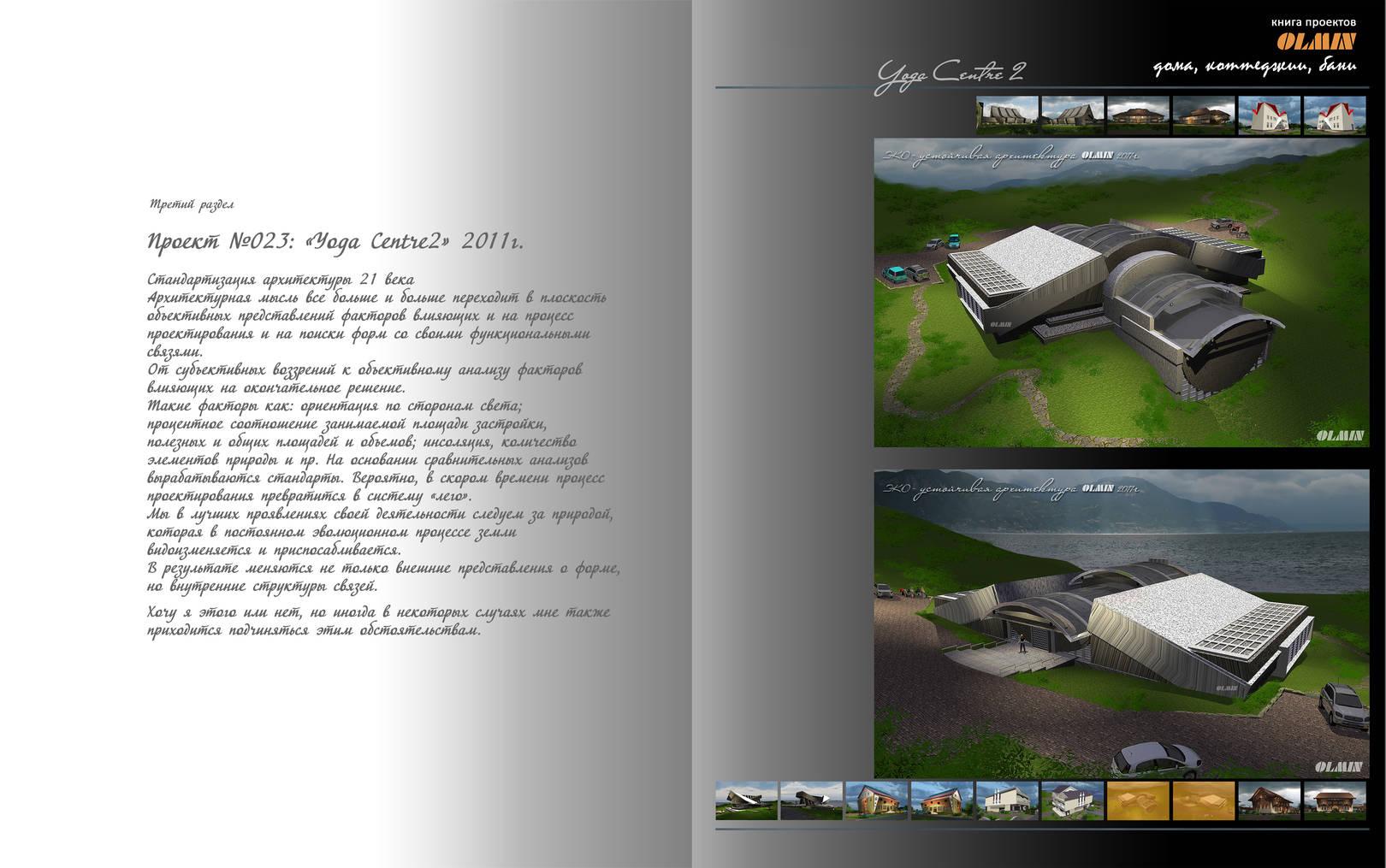 Йога-Центр со СПА комплексом, конкурсный проект, Западная Македония, Греция. 2011 г.