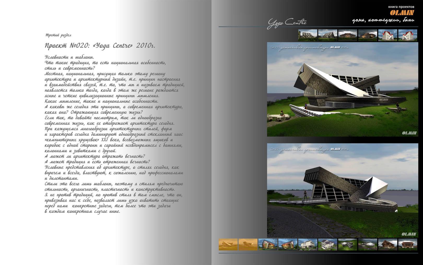 Йога-Спа-центр, конкурсный проект, Зап. Македония, Греция. 2010 г.