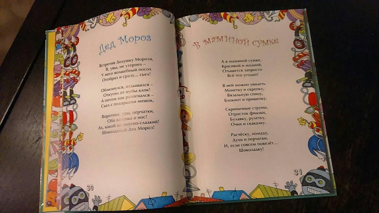 """Книга """"Настроение детства"""""""