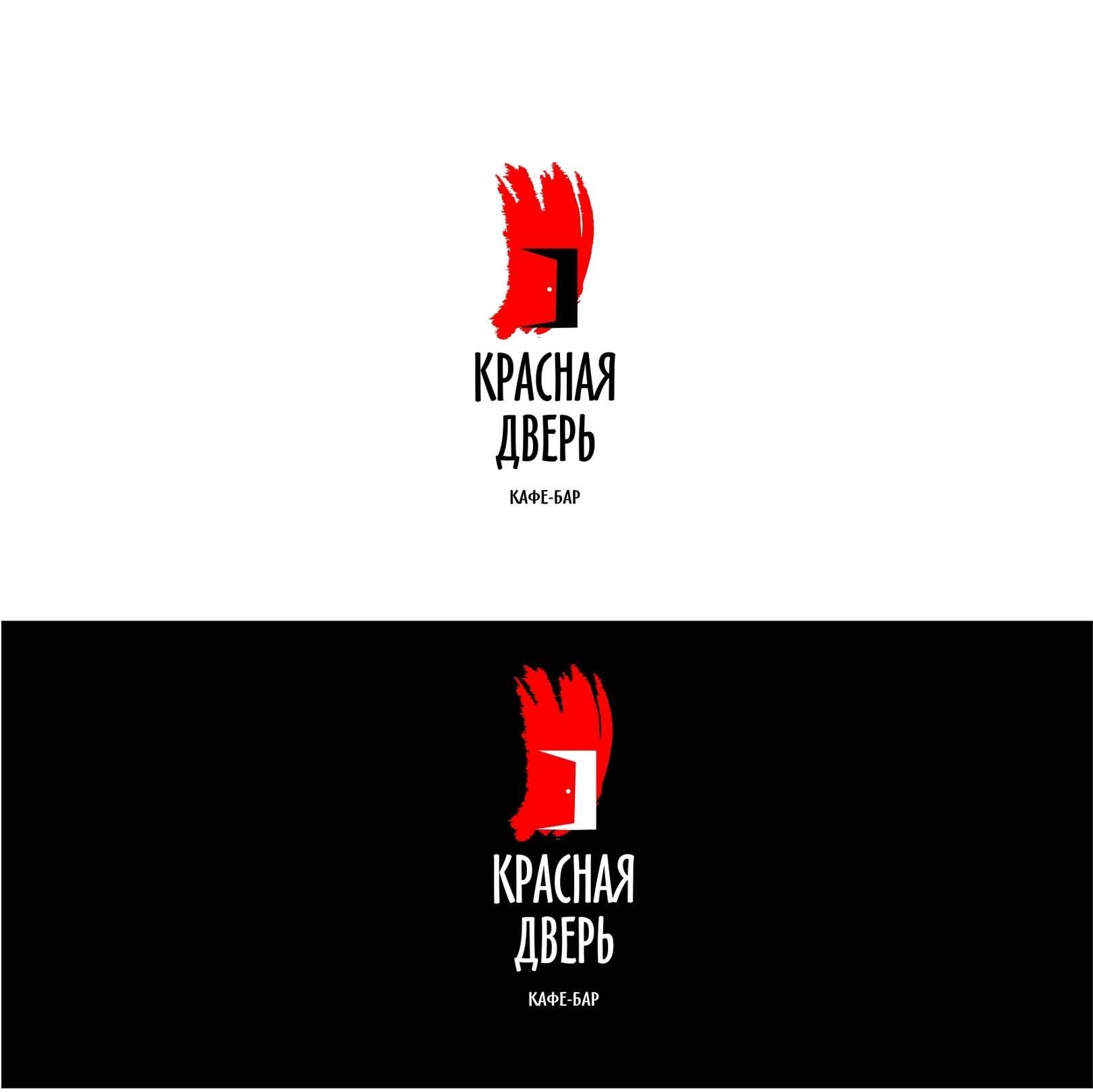 Логотип для кафе-бара Красная дверь