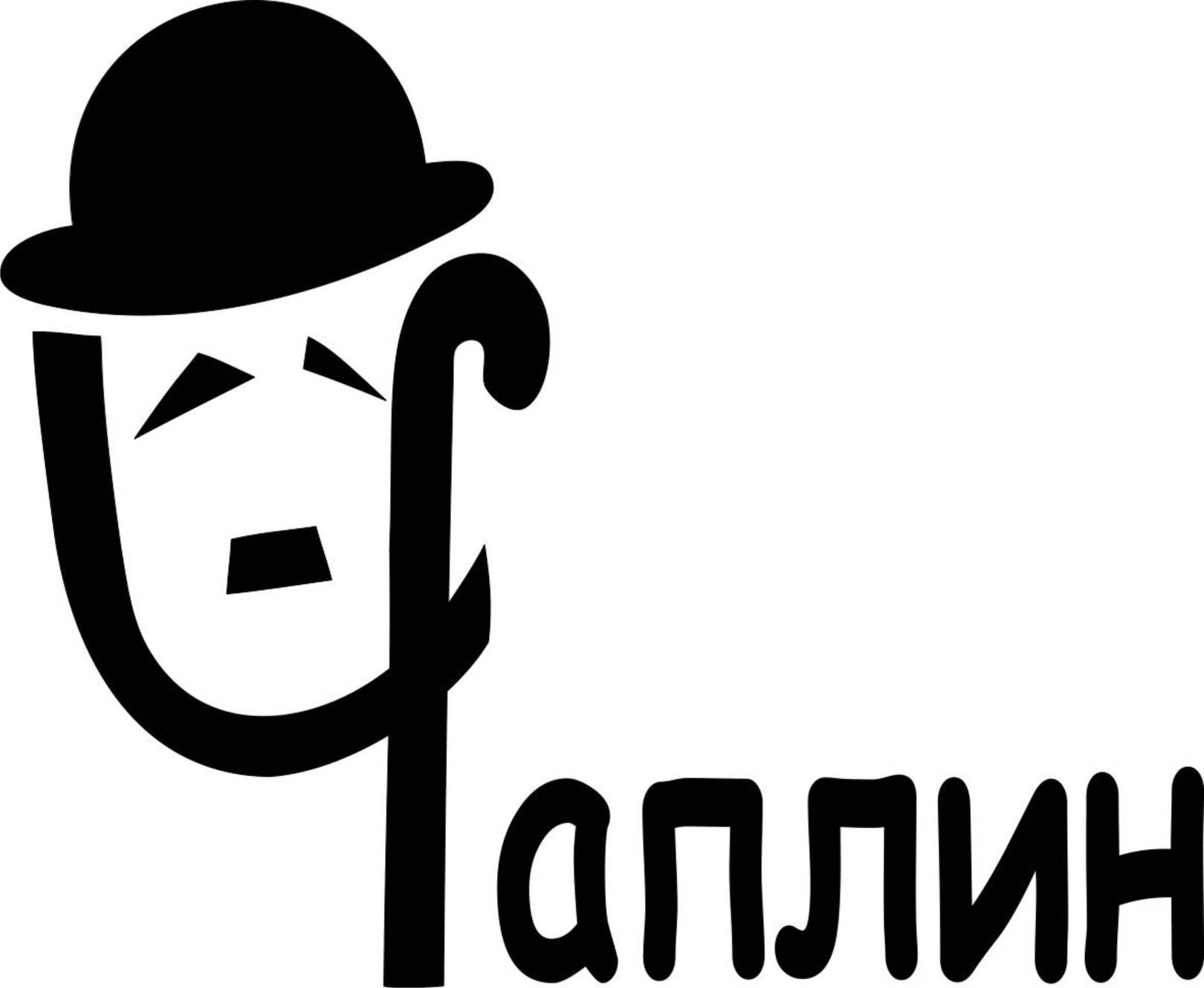 "Комик-группа ""Чаплин"""