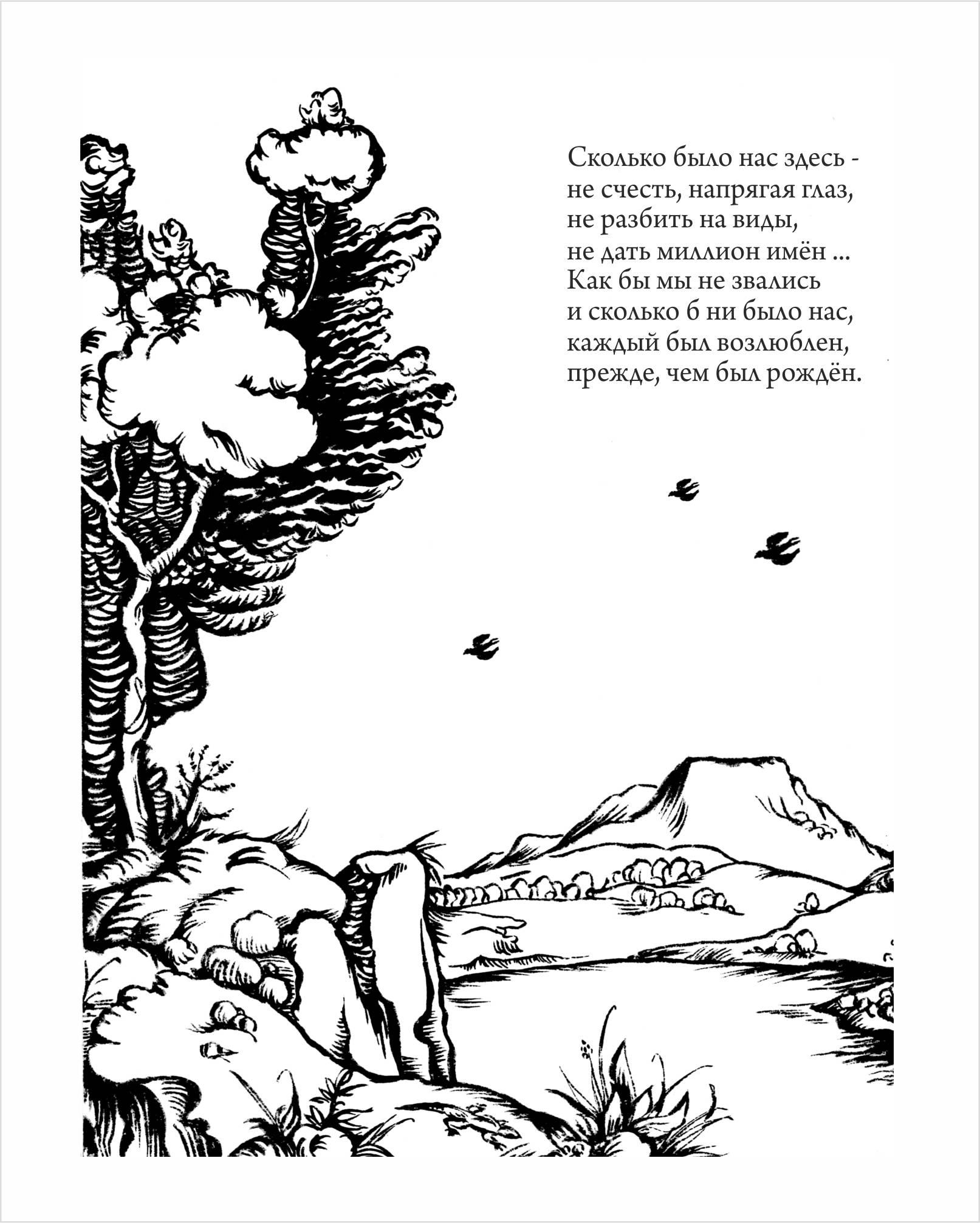 Иллюстрация к сборнику стихов.