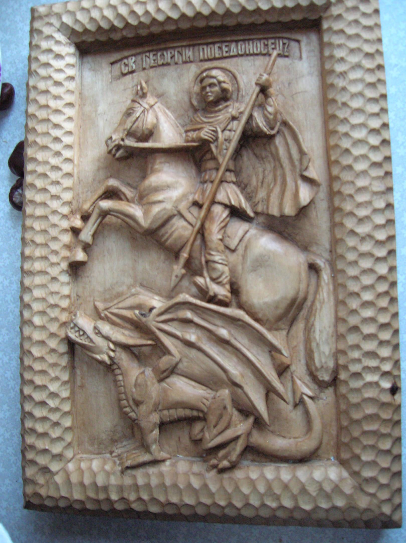 Св. Георгий Победоносец