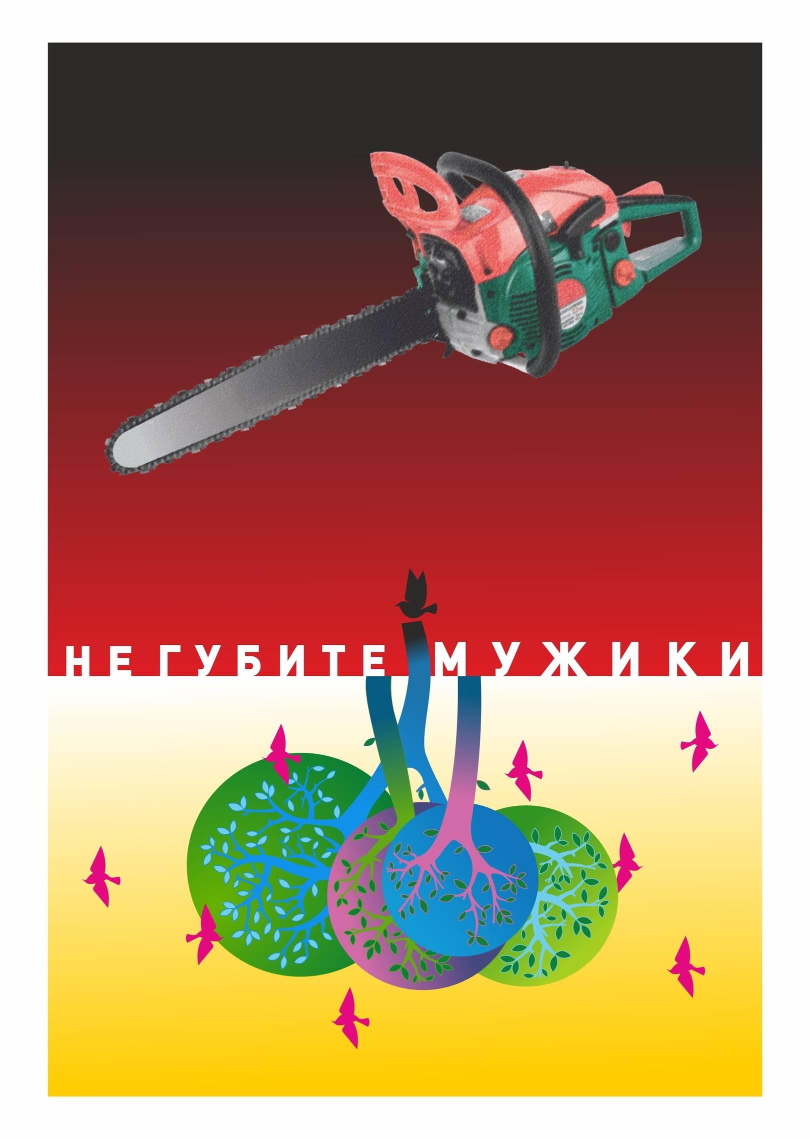 Постер по экологии.