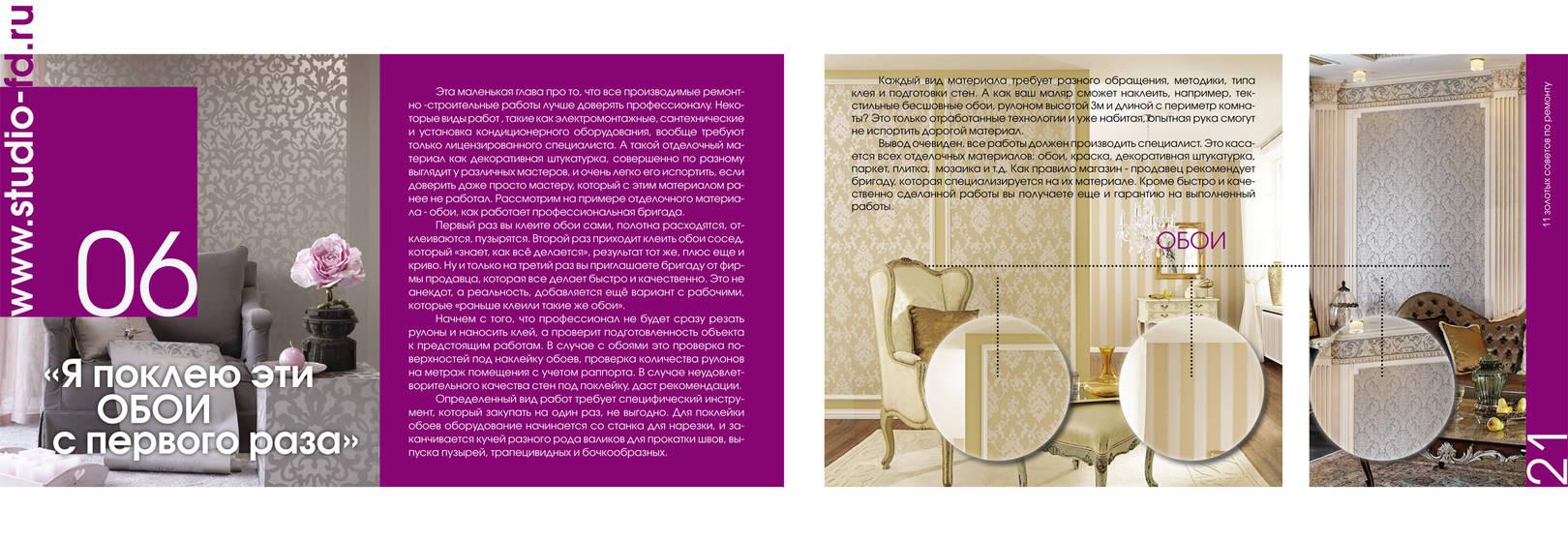 Дизайн  каталога часть 2