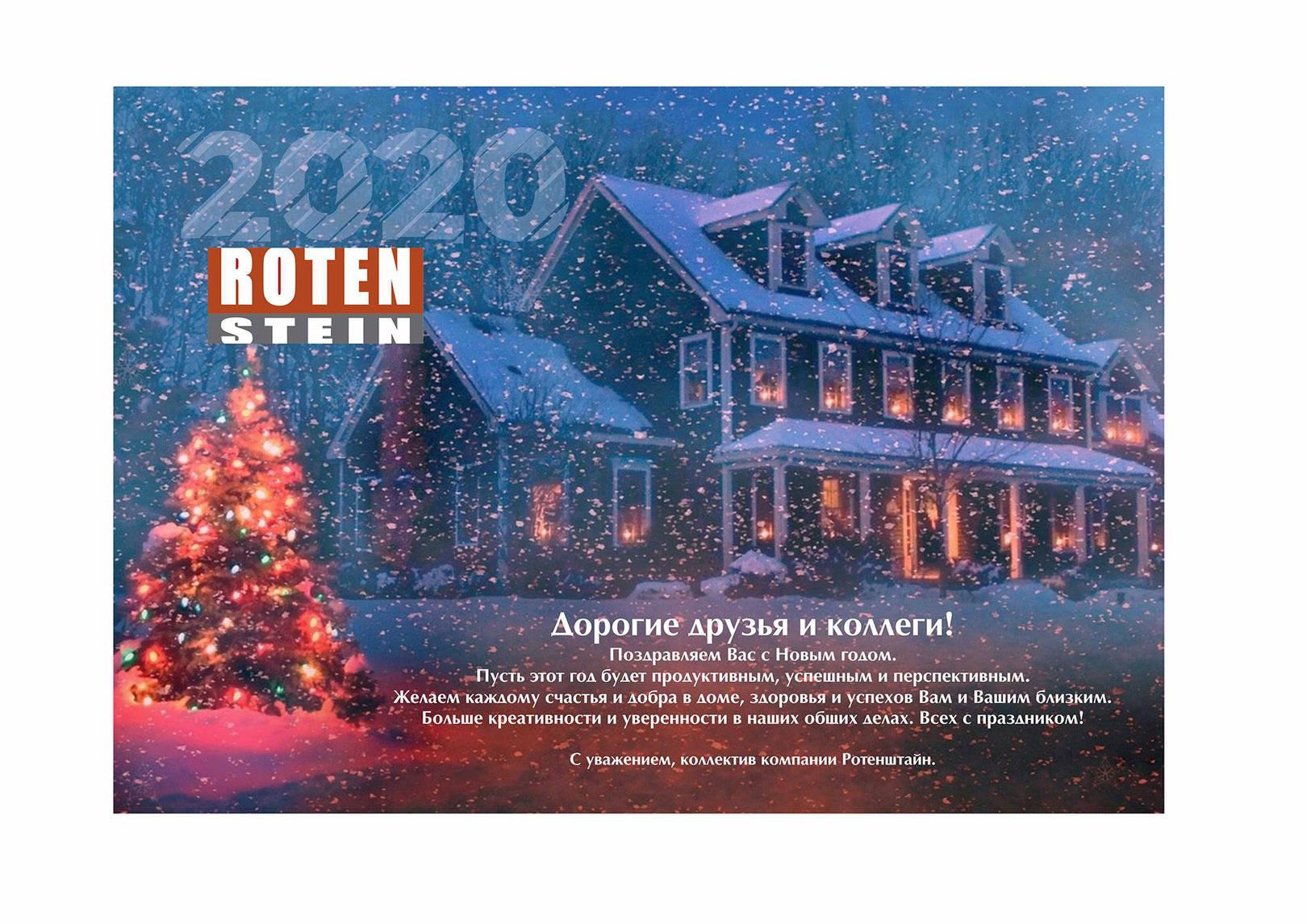 Новогодние  открытки для строительной компании «Roten Stein» (проектирование и строительство загородных домов премиум-класса)