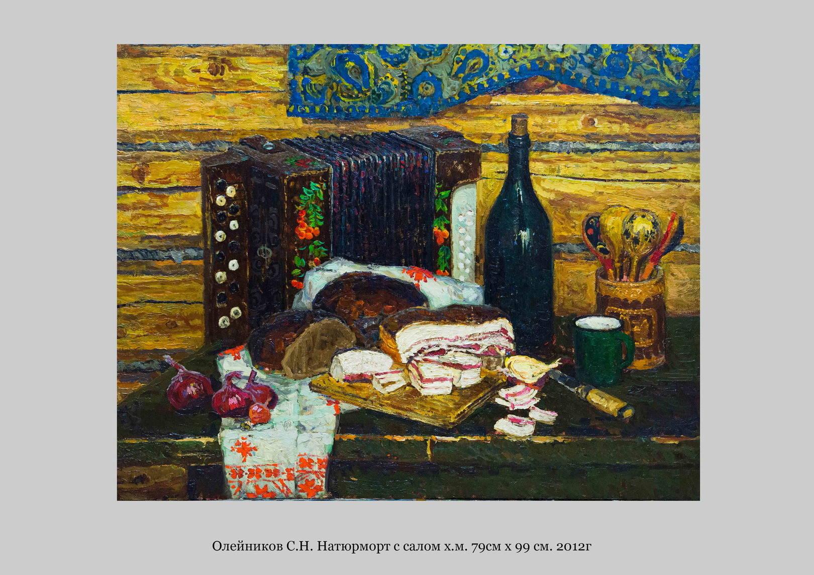 Олейников Сергей Николаевич. Натюрморт.