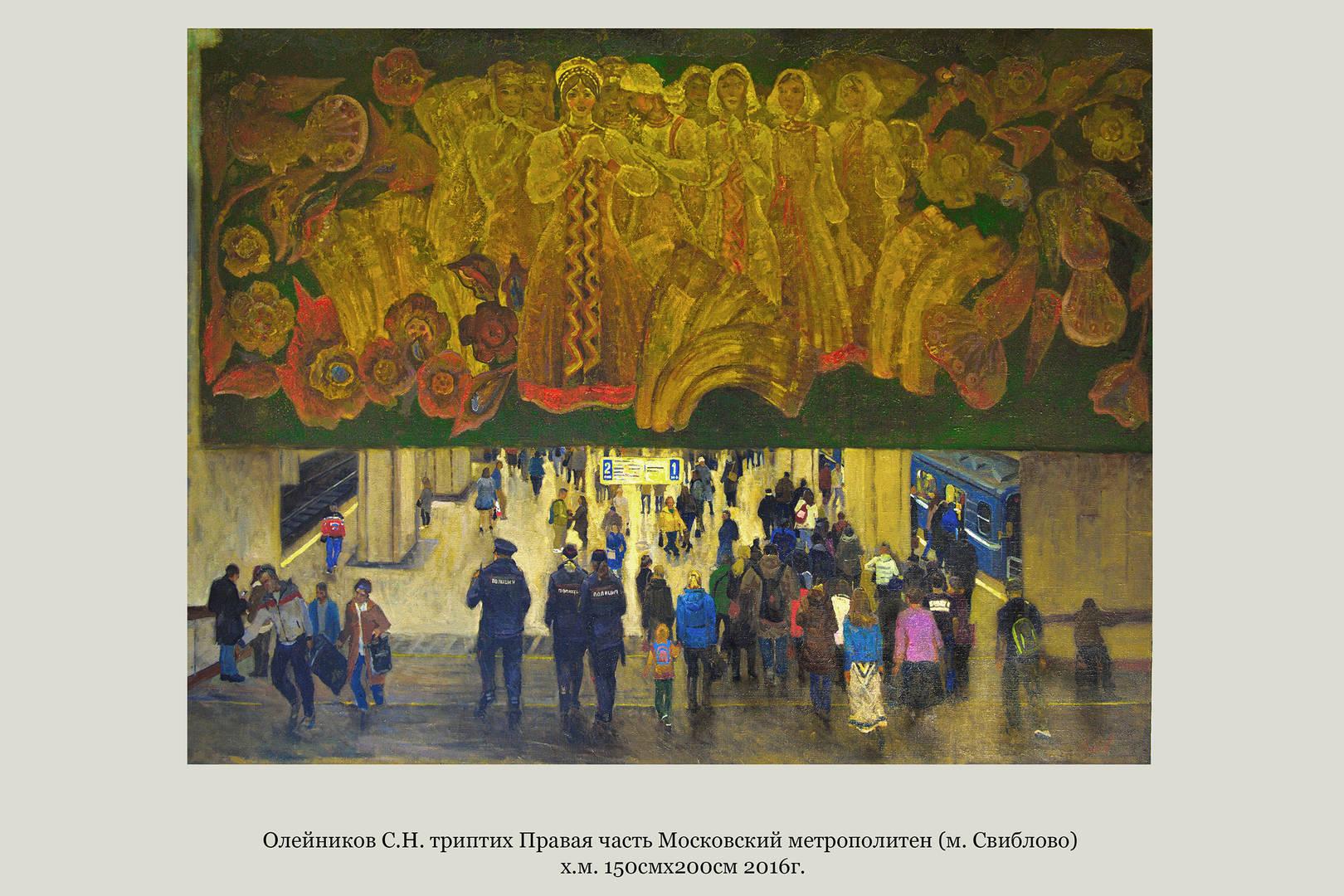 Олейников Сергей Николаевич. Московский метрополитен.