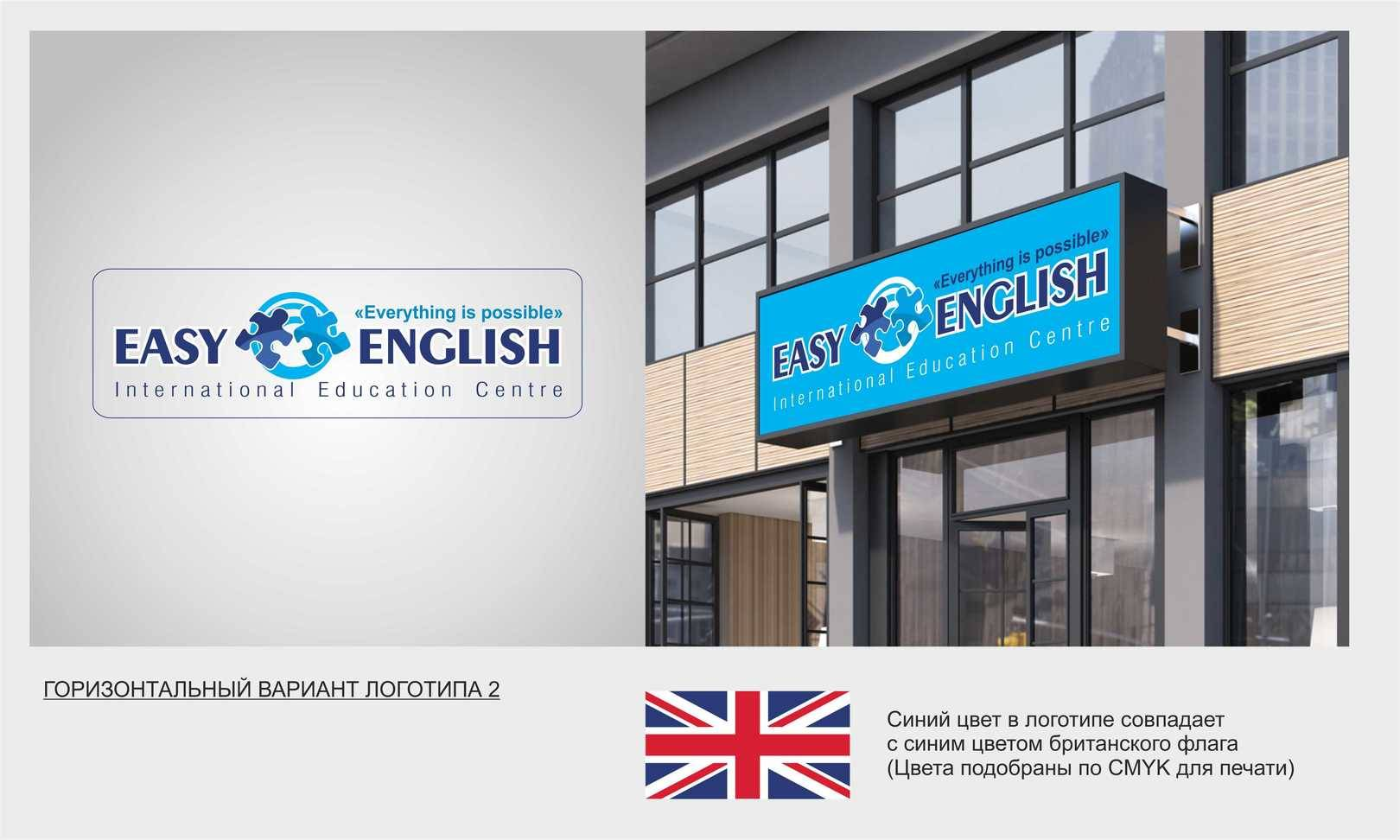 Разработка логотипа/ International Education Centre