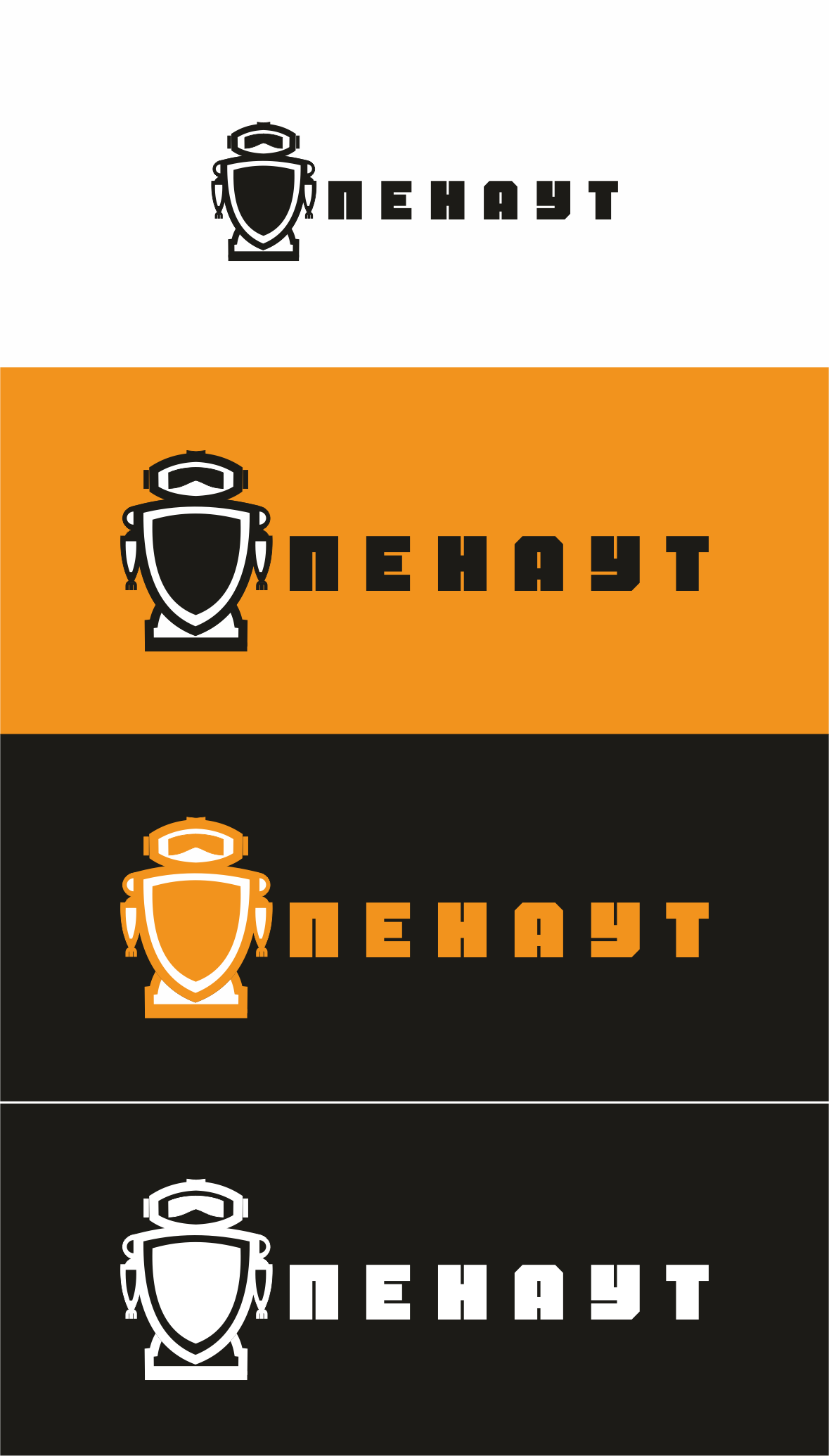 "Логотип ""ПЕНАУТ"" (антикоррозийная защита)."