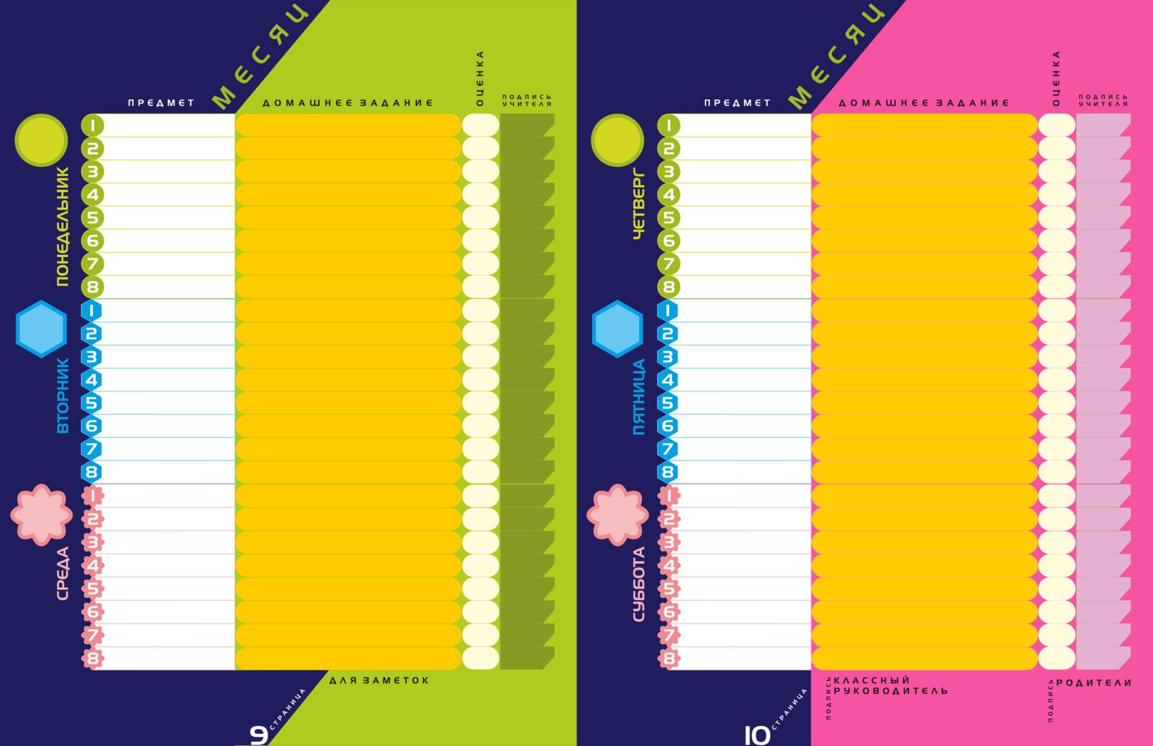 Дизайн страниц школьного дневника.