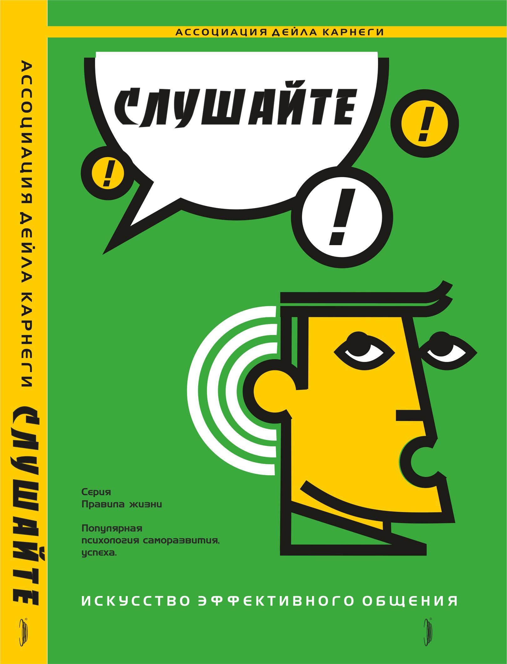 Обложка для серии книг по психологии общения.