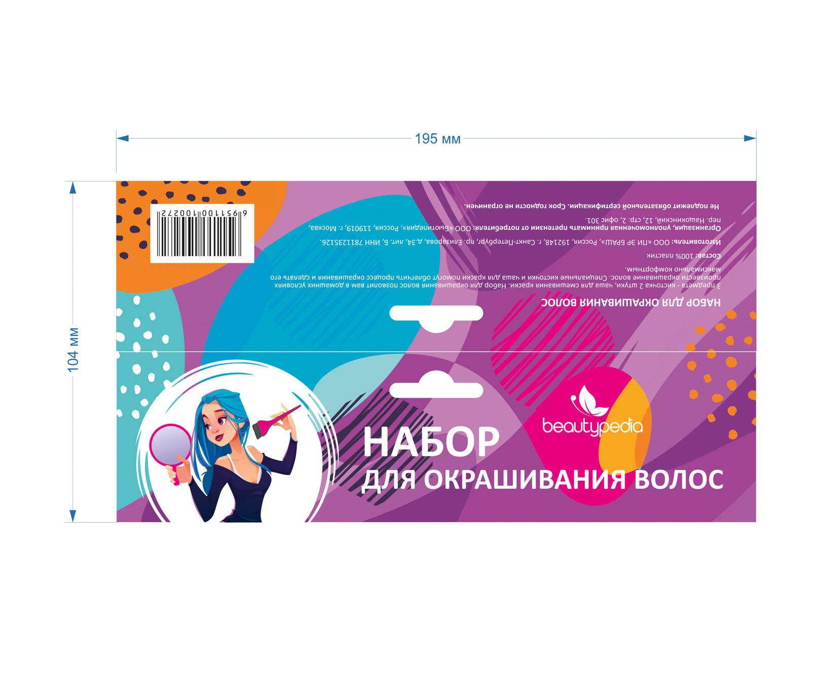 Упаковка для массажной щётки и набора для покраски волос. /BEAUTYPEDIA/