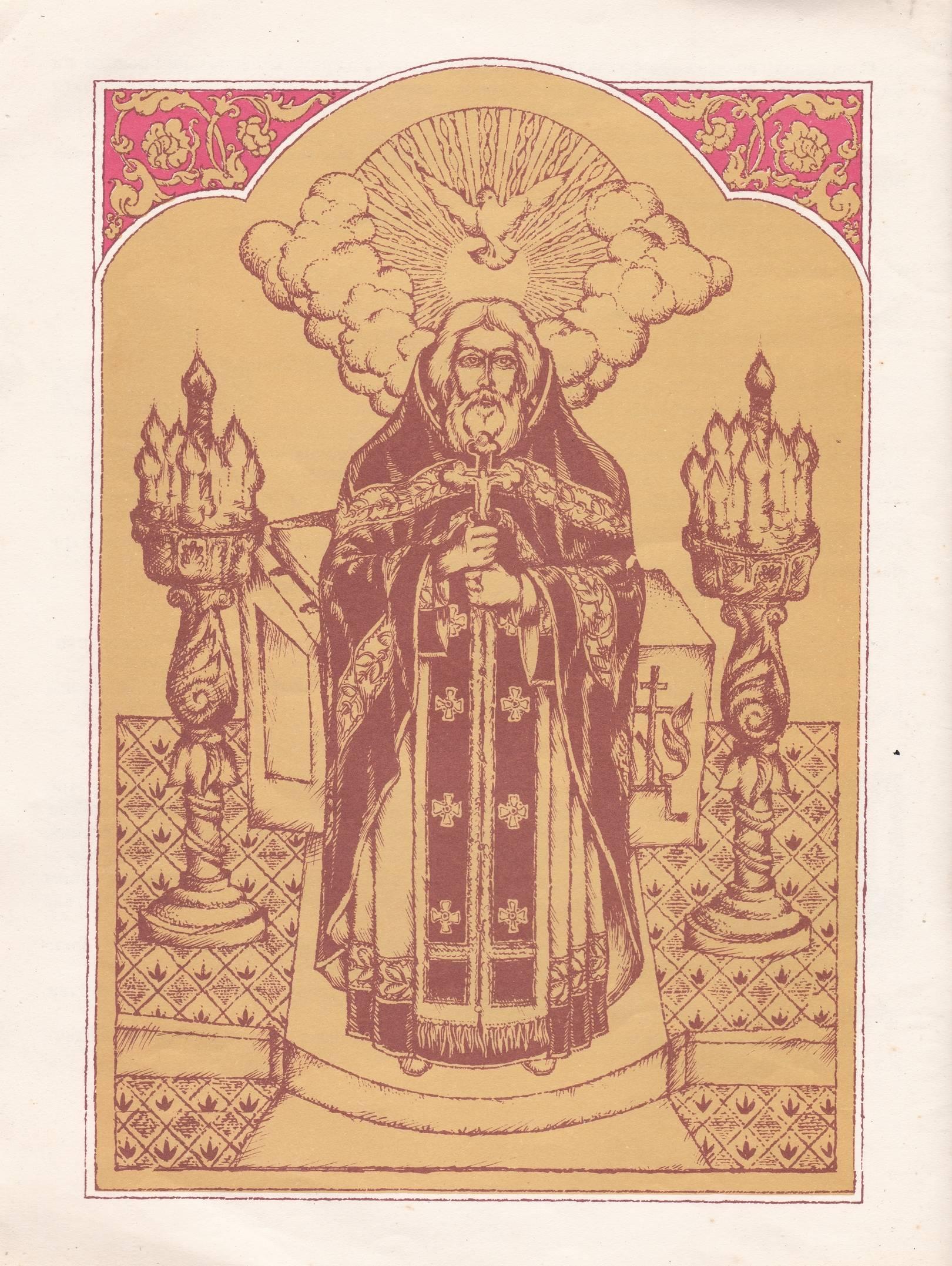 1994 год. Молитвослов.  Полосная иллюстрация.