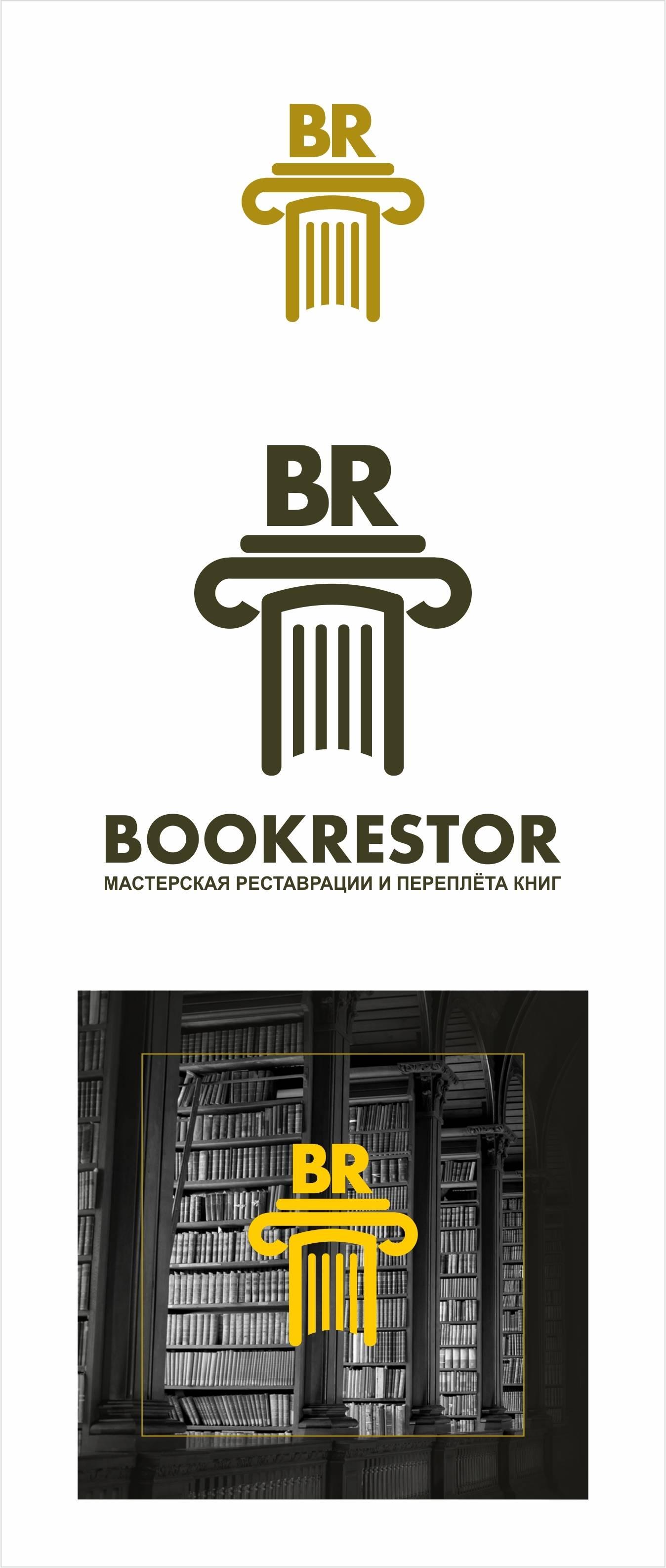 Логотип мастерской по реставрации книг. Вариант.
