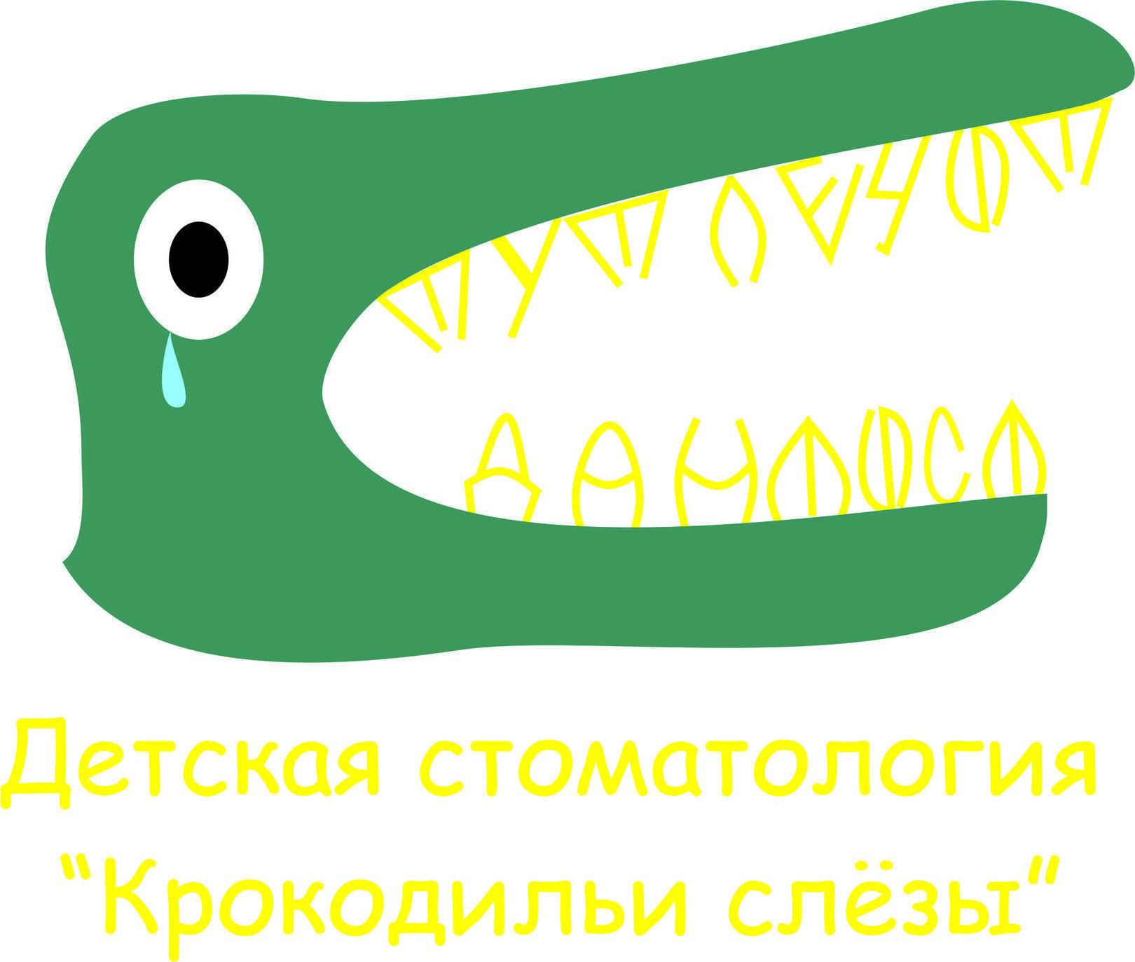 """Детская стоматология """"Крокодильи слёзы"""""""