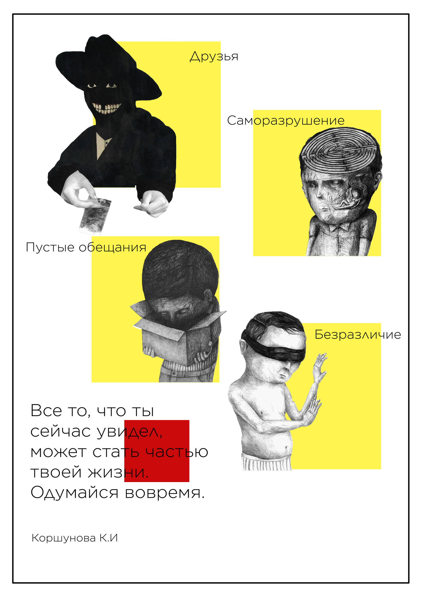 """Социальный постер на тему """"опасность наркотиков"""""""