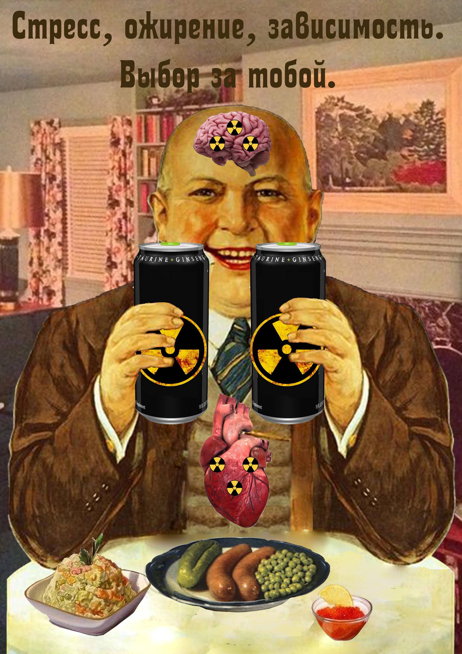 """Социальный постер на тему """"вред энергетических напитков"""""""