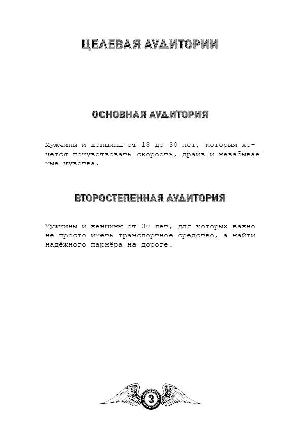 3 страница