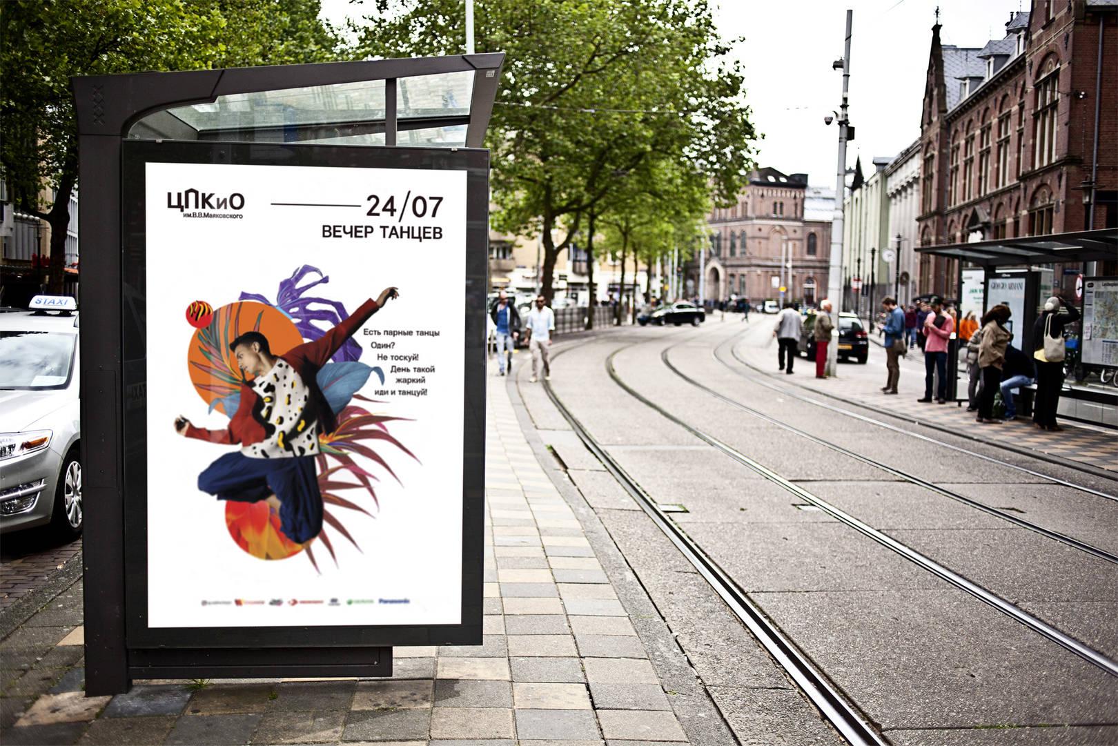 Плакаты мероприятий ЦПКиО
