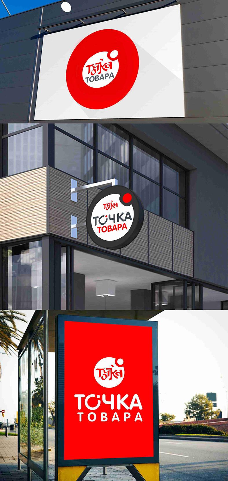 Логотип, фирменный стиль